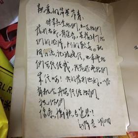 毛泽东1938年3月4日写给毛岸英、毛岸青的信
