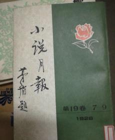小说月报第十九卷7-9