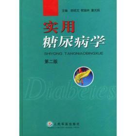 实用糖尿病学 本书是一部介绍糖尿病学基础研究和临床实践的专业著作,由内分泌相关专业的知名专家集体编撰,在第1版基础上修订而成。全书共49章,详细介绍了糖尿病研究的最新观点、定义、分型和临床分期、实验室检查和诊断、药物治疗和中医治疗;糖尿病常合并的血脂代谢异常症、动脉粥样硬化症的诊断与治疗;糖尿病与高血压病、心脏病、脑血管病、微血管病、肾病、眼部疾病、胃肠病变、肝胆病变、