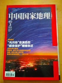 中国国家地理2012-3(617)