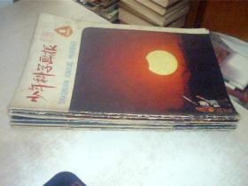 少年科学画报1980年1-11 少2.7(9本合售)第1册后封面有点烂