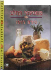 原版希伯来语烹饪书 Dairy Delicacies / Nira Rousso 16开本精装本,图文并茂(菜谱,料理,厨艺)