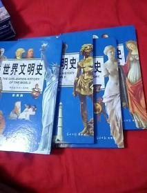 世界文明史(彩图版)