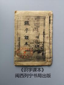 1932年《识字课本-闽西列宁出版局出版》苏维埃物品红色怀旧收藏