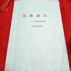 汉唐基石——古洮河砚研究(证求意见稿)522页