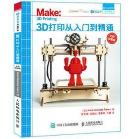 3D打印从入门到精通(彩色图解版) 正版 Anna Kaziunas France  9787115421883
