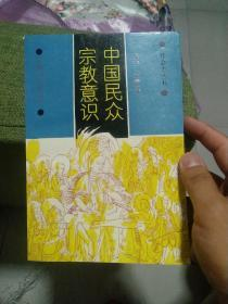 中国民众宗教意识