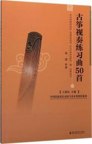 古筝视奏练习曲50首/中国民族器乐表演专业本科教材系列