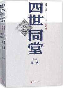 四世同堂(足本)