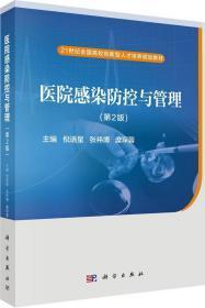 医院感染防控与管理(第2版)
