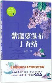 紫藤萝瀑布·丁香结(教育部新编语文教材指定阅读书系)