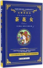 茶花女/-教育部推荐(精装无障碍彩色珍藏版)