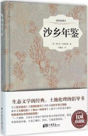 沙乡年鉴(精装插图典藏本)