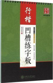 华夏万卷字帖·吴玉生凹槽练字板:行楷