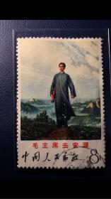 毛主席去安源邮票,文12,信销。原本贴在毛选第一卷扉页上的。 特殊时期特殊的印记。收藏佳品。