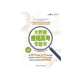 大数据透视高考专题书·百度文库出品:英语