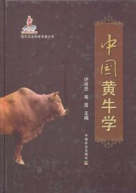 现代农业科技专著大系:中国黄牛学