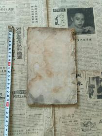 稀見書 光緒甲辰(1904)白紙木刻 燕山張煜朗珊氏著   算橇 存首冊卷一