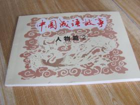 中国成语故事。人物篇。2