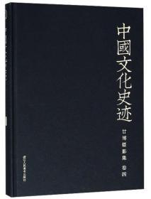 甘博摄影集(卷4)/中国文化史迹