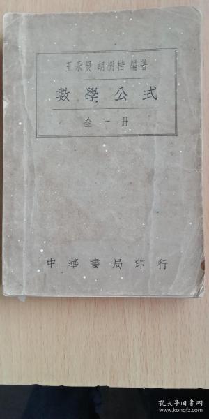 数学公式全一册