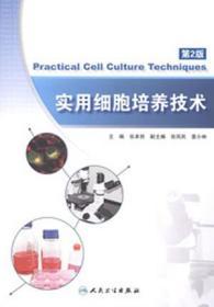 实用细胞培养技术(第2版) 正版  张卓然  9787117165655