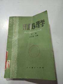 普通心理学 (下册)