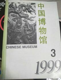 中国博物院,3,