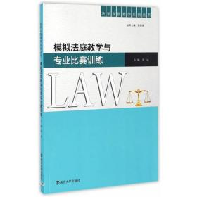 模拟法庭教学与专业比赛训练