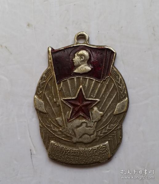 稀缺珍品:解放西藏紀念章  1952年8月1日西南軍區頒發。軍功章 紀念章 證章。