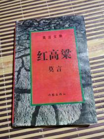 红高粱:莫言文集.卷1