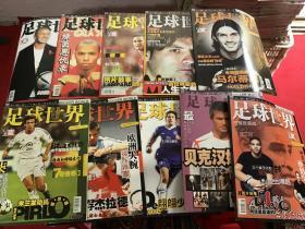 足球世界——2005年第1-24全