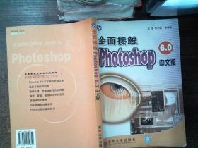 全面接触Photoshop 6.0中文版