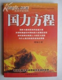 理纯  国力方程、兴农论、经济学辨析、佛旨正源(4本)