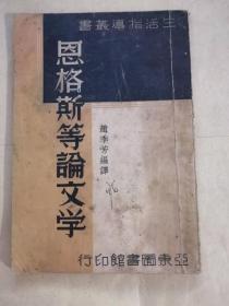 恩格斯等论文学(生活指南丛书)民国26年初版