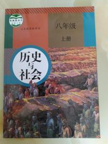 义务教育教科书 历史与社会 八年级上 第2版