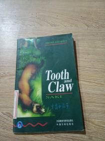 牙齿和爪子。