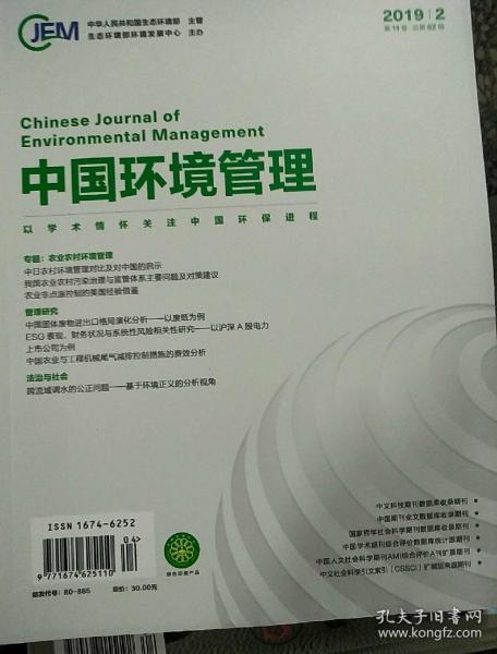 中国环境管理2019年2期
