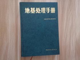地基处理手册