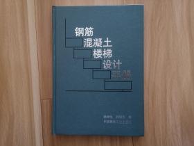 钢筋混凝土楼梯设计手册
