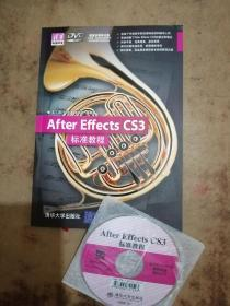 清华电脑学堂:After Effects CS3标准教程