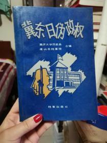 冀东日伪政权【书架2】