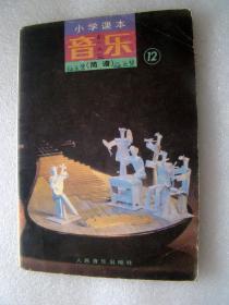 小学课本,音乐【简谱】第十二册