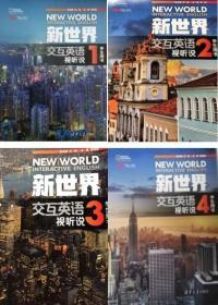 新世界交互英语视听说1.2.3.4册 学生用书   莫启扬  9787302462934