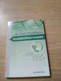 为了我们共同的家园:绿色家园教育课程设计与实施研究,.