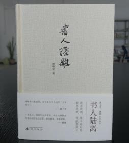 毛边签名钤印本《书人陆离》
