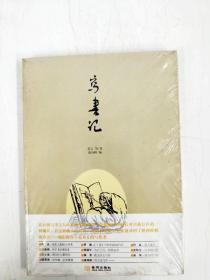 HA1016389 寫書記【全新未拆封】