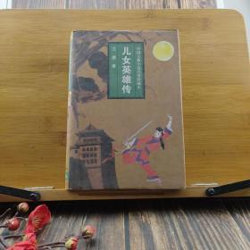 中国古典小说名著珍藏本:儿女英雄传