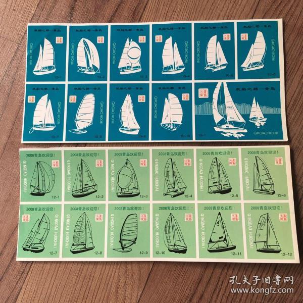 青岛火柴火花,帆船之都青岛2008青岛欢迎您。