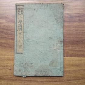 日本原版小學課本     官許師范學校編輯《小學讀本》卷三     明治9年(1876年)    木刻版畫多